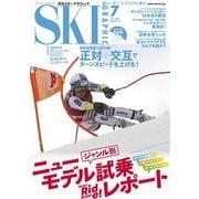 スキーグラフィック 505(芸文社) [電子書籍]