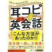 「耳コピ」日常英会話 日本にいながらわが子をバイリンガルにした、たった1つの方法(PHP研究所) [電子書籍]