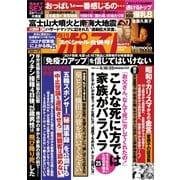 週刊ポスト 2021年6/18・25号(小学館) [電子書籍]
