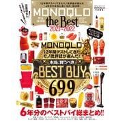 100%ムックシリーズ MONOQLO the Best 2021~2022(晋遊舎) [電子書籍]