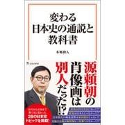 変わる日本史の通説と教科書(宝島社) [電子書籍]