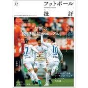 フットボール批評issue32(カンゼン) [電子書籍]