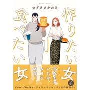 作りたい女と食べたい女 1(KADOKAWA) [電子書籍]