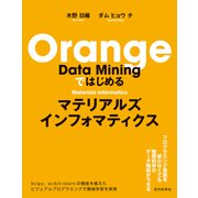 Orange Data Miningではじめる マテリアルズインフォマティクス(近代科学社) [電子書籍]