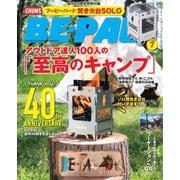 BE-PAL(ビーパル) 2021年7月号(小学館) [電子書籍]