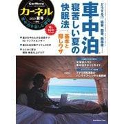 CarNeru(カーネル) Vol.50(八重洲出版) [電子書籍]