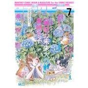 【電子版】月刊コミックビーム 2021年7月号(KADOKAWA) [電子書籍]