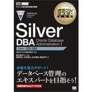 オラクルマスター教科書 Silver DBA Oracle Database Administration I(翔泳社) [電子書籍]