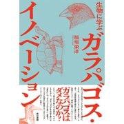 生物に学ぶ ガラパゴス・イノベーション(東京書籍) [電子書籍]