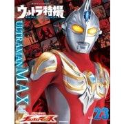 ウルトラ特撮 PERFECT MOOK vol.23ウルトラマンマックス(講談社) [電子書籍]