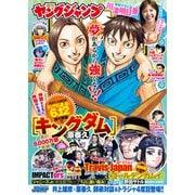 ヤングジャンプ 2021 No.28(集英社) [電子書籍]