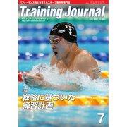月刊トレーニングジャーナル 2021年7月号(ブックハウス・エイチディ) [電子書籍]