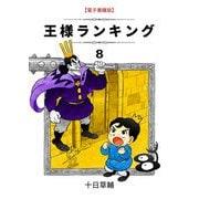王様ランキング(8)(ブリック出版) [電子書籍]