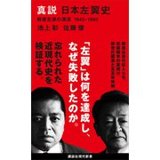 真説 日本左翼史 戦後左派の源流 1945-1960(講談社) [電子書籍]