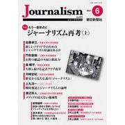 Journalism 2021年6月号(朝日新聞出版) [電子書籍]