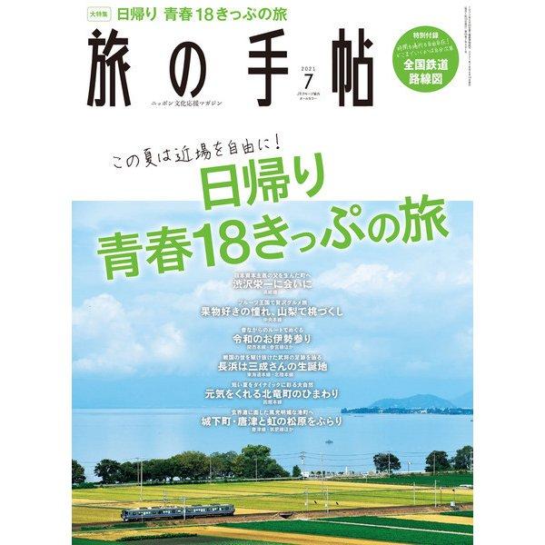 旅の手帖_2021年7月号(交通新聞社) [電子書籍]