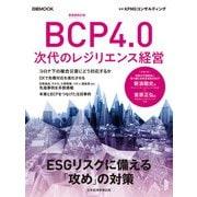 日経ムック BCP4.0 次代のレジリエンス経営(日経BP社) [電子書籍]