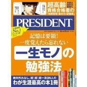 PRESIDENT 2021年7月2日号(プレジデント社) [電子書籍]