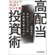 NISAで利回り5%を稼ぐ 高配当投資術 なぜバフェットは日本株を買うのか(日経BP社) [電子書籍]
