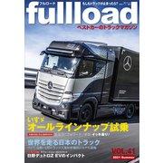 ベストカーのトラックマガジンfullload  VOL.41(講談社) [電子書籍]