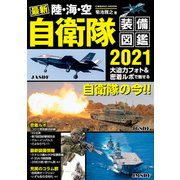 最新 陸・海・空 自衛隊装備図鑑2021(コスミック出版) [電子書籍]