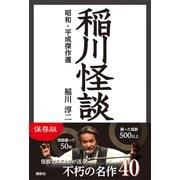 稲川怪談 昭和・平成傑作選(講談社) [電子書籍]