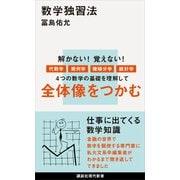 数学独習法(講談社) [電子書籍]