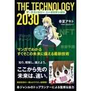 ザ・テクノロジー 2030 マンガでわかる すぐそこの未来に備える最新技術(幻冬舎コミックス) [電子書籍]
