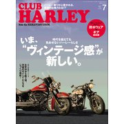 CLUB HARLEY 2021年7月号 Vol.252(実業之日本社) [電子書籍]