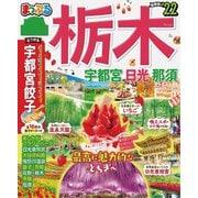 まっぷる 栃木 宇都宮・日光・那須'22(昭文社) [電子書籍]