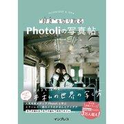 カメラと深める#私の世界の写し方 「好き」を切り取る Photoliの写真帖(インプレス) [電子書籍]