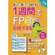 1週間でFP3級に合格できるテキスト&問題集 2021-2022年版(インプレス) [電子書籍]