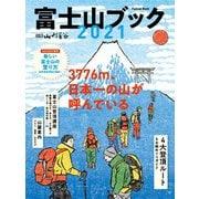 富士山ブック 2021(山と溪谷社) [電子書籍]