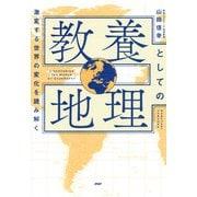 激変する世界の変化を読み解く 教養としての地理(PHP研究所) [電子書籍]