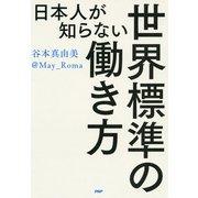 日本人が知らない世界標準の働き方(PHP研究所) [電子書籍]