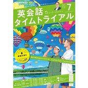 NHKラジオ 英会話タイムトライアル 2021年7月号(NHK出版) [電子書籍]