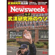 ニューズウィーク日本版 2021年6/22号(CCCメディアハウス) [電子書籍]
