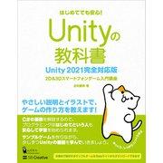 Unityの教科書 Unity 2021完全対応版(SBクリエイティブ) [電子書籍]