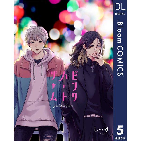 ピンクハートジャム 5【単話売】(集英社) [電子書籍]
