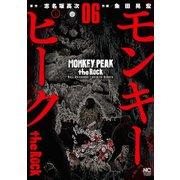 モンキーピーク the Rock(6)(日本文芸社) [電子書籍]