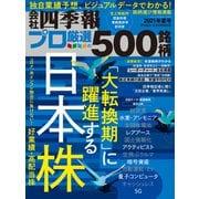 会社四季報プロ500 2021年 夏号(東洋経済新報社) [電子書籍]