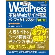 WordPress 本格Webサイト構築パーフェクトマスター (第2版)(秀和システム) [電子書籍]
