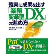 確実に成果を出す「業務変革型DX」の進め方(日経BP社) [電子書籍]