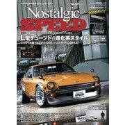 Nostalgic SPEED 2021年8月号vol.29(芸文社) [電子書籍]