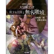 迷宮キングダム 大冒険ブック 旅する王国と無名階域(KADOKAWA) [電子書籍]