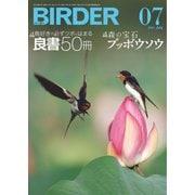 BIRDER(バーダー) 2021年7月号(文一総合出版) [電子書籍]