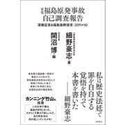 東電福島原発事故 自己調査報告 深層証言&福島復興提言:2011+10(徳間書店) [電子書籍]