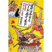 室町は今日もハードボイルド―日本中世のアナーキーな世界― 無料お試し版(新潮社) [電子書籍]