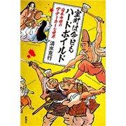 室町は今日もハードボイルド―日本中世のアナーキーな世界―(新潮社) [電子書籍]