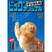 ビッグコミックオリジナル 2021年13号(2021年6月18日発売)(小学館) [電子書籍]